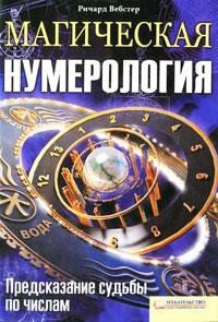Магическая нумерология. Предсказание судьбы по числам. Ричард Вебстер