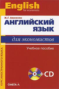 Английский язык для экономистов (+ CD-ROM)