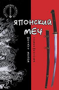 Японский меч. Десять веков совершенства ( 978-5-222-17012-0 )