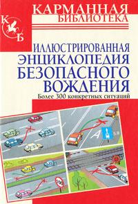 Иллюстрированная энциклопедия безопасного вождения ( 978-5-17-067476-3, 978-5-271-28174-7 )