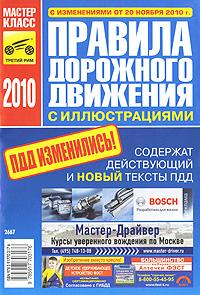 Правила дорожного движения 2010 с иллюстрациями