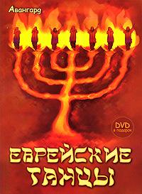 Еврейские танцы (+ DVD-ROM) ( 978-5-222-16833-2 )
