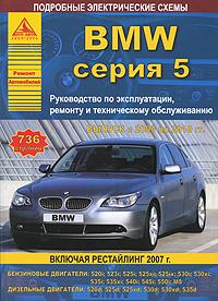BMW серия 5. Выпуск с 2003 по 2010 гг. Руководство по эксплуатации, ремонту и техническому обслуживанию