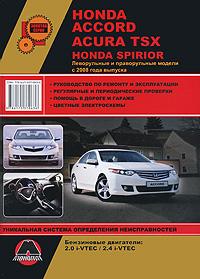 Honda Accord / Acura TSX / Honda Spirior с 2008 года выпуска. Руководство по ремонту и эксплуатации