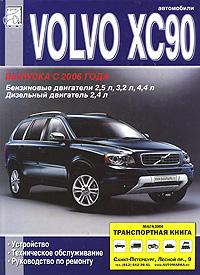Volvo XC90. ����������, ����������� ������������, ����������� �� �������