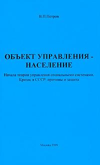 Объект управления - население