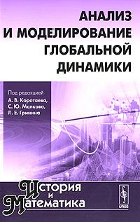 История и Математика. Альманах, 2010. Анализ и моделирование глобальной динамики ( 978-5-397-01470-0 )