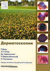 Дерматоскопия. Р. Джор, X. П. Сойер, Дж. Ардженциано, Р. Хофман-Велленхоф, М. Скальвенци