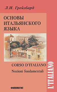 Основы итальянского языка / Corso d'italiano (+ CD-ROM). Л. И. Грейзбард