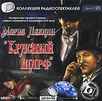 Красный шарф. Арсен Люпен, джентльмен-грабитель (аудиокнига MP3)