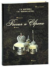 Россия и Европа. Н. Г. Корнева, Т. Н. Чебоксарова