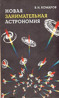 Новая занимательная астрономия