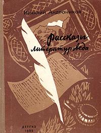 Рассказы литературоведа