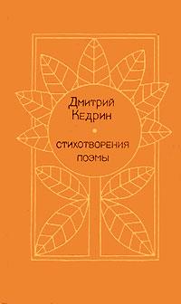Дмитрий Кедрин. Стихотворения. Поэмы