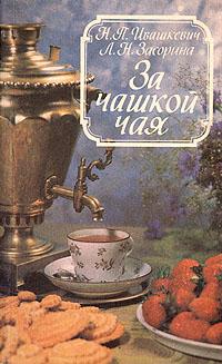 За чашкой кофе. За чашкой чая