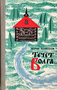 Течет Волга…