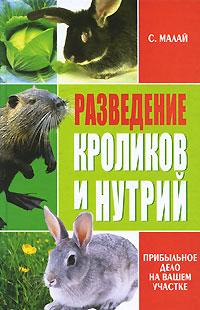 Разведение кроликов и нутрий. Прибыльное дело на вашем участке ( 978-5-386-02366-9, 978-5-9567-1141-5 )
