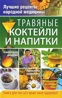 Травяные коктейли и напитки