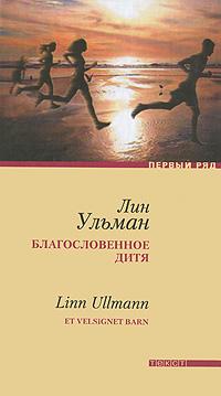 Благословенное дитя / Et velsignet barn. Лин Ульман