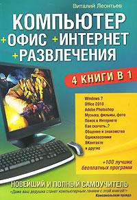 Новейший и полный самоучитель. Компьютер + Офис + Интернет + Развлечения. Виталий Леонтьев