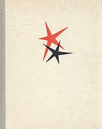 День поэзии. 1962