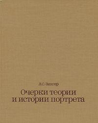 Очерки теории и истории портрета