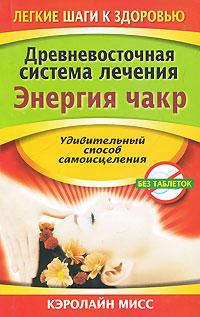 Книга Древневосточная система лечения. Энергия чакр