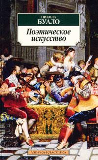 Поэтическое искусство. Никола Буало