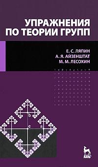 Упражнения по теории групп12296407В сборнике приведены задачи по различным разделам теории групп - от простейших понятий теории до топологических групп и представлений групп, а также по теории множеств, свойствам преобразований и алгебраических действий общего типа. В каждом параграфе приводятся необходимые теоретические сведения. Многие задачи сборника элементарны, к более трудным даются указания. Изложение материала на базе общих понятий создает подходящий фундамент для изучения других алгебраических дисциплин. Учебное пособие предназначено для студентов математических и физических специальностей.