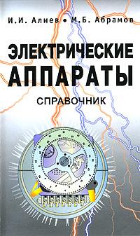 Электрические аппараты. Справочник ( 978-5-93037-219-9 )