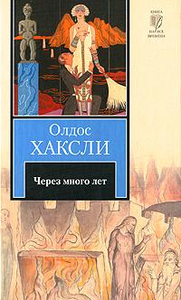 Книга Через много лет