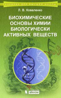 Биохимические основы химии биологически активных веществ12296407Рассмотрены основные биополимеры и их составляющие, принципы главных катаболических и анаболических превращений, пути их регуляции, механизмы взаимодействия некоторых биологически активных соединений с биохимическими мишенями, различные направления метаболизма ксенобиотиков и роль активного кислорода в живых системах. Для студентов, аспирантов, преподавателей и научных работников химических, биохимических и химико-фармацевтических специальностей.