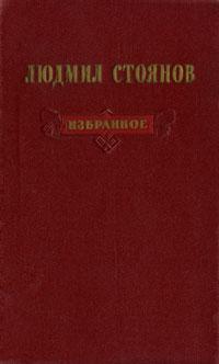 Людмил Стоянов. Избранное