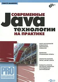 Современные Java-технологии на практике (+ CD-ROM) ( 978-5-9775-0561-1 )