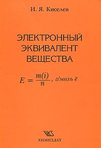 Электронный эквивалент вещества ( 978-5-93808-170-3 )