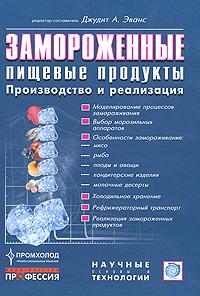 Замороженные пищевые продукты. Производство и реализация ( 978-5-904757-02-1, 978-1-4051-5478-9 )