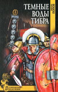 Темные воды Тибра. Михаил Попов