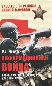 Информационная война. Органы спецпропаганды Красной армии ( 978-5-9533-5001-3 )