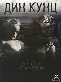 Ангелы-хранители (аудиокнига MP3)