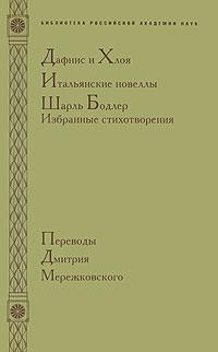 Дафнис и Хлоя. Итальянские новеллы. Шарль Бодлер. Избранные стихотворения