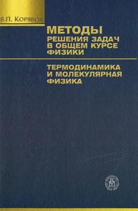 Методы решения задач в общем курсе физики. Термодинамика и молекулярная физика