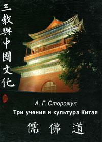Три учения и культура Китая. А. Г. Сторожук