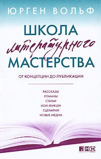 Школа литературного мастерства. От концепции до публикации. Юрген Вольф