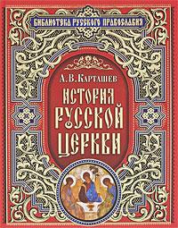 История Русской Церкви. А. В. Карташев