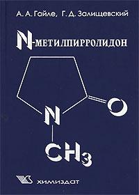 N-Метилпирролидон. Получение, свойства и применение в качестве селективного растворителя