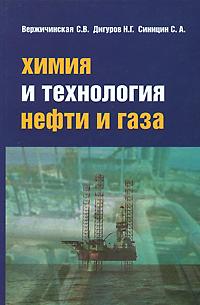 Химия и технология нефти и газа