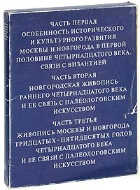 Искусство Новгорода и Москвы первой половины XIV века. Его связи с Византией