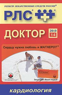 РЛС - ДОКТОР 2010: Кардиология. ( Вып. 14)