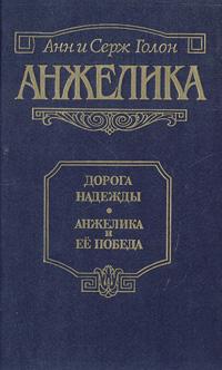 Книга Анжелика. Дорога надежды. Анжелика и ее победа