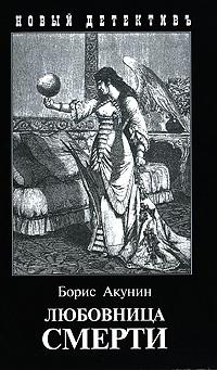Книга Любовница смерти